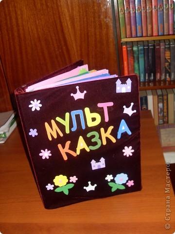 Как сделать книжку из бумаги в детский сад